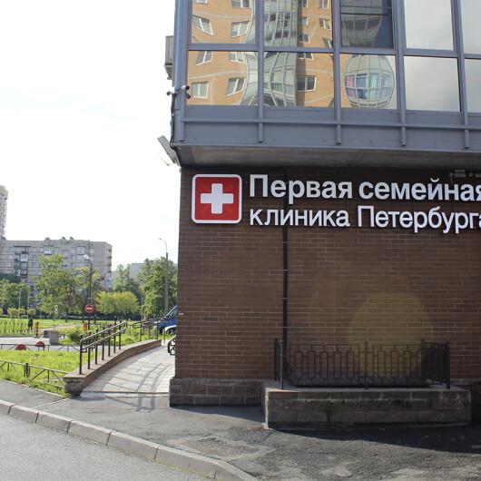 Первая семейная клиника Петербурга на Белы Куна, фото №1