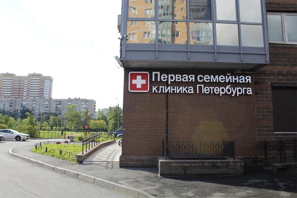 Первая семейная клиника Петербурга на Белы Куна