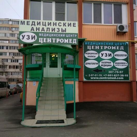 Клиника Центромед, фото №2