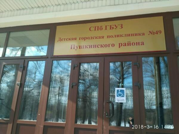 Детская поликлиника № 49