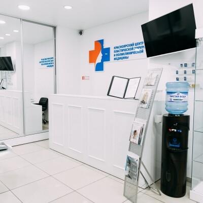 Центр пластической хирургии и поликлинической медицины, фото №2