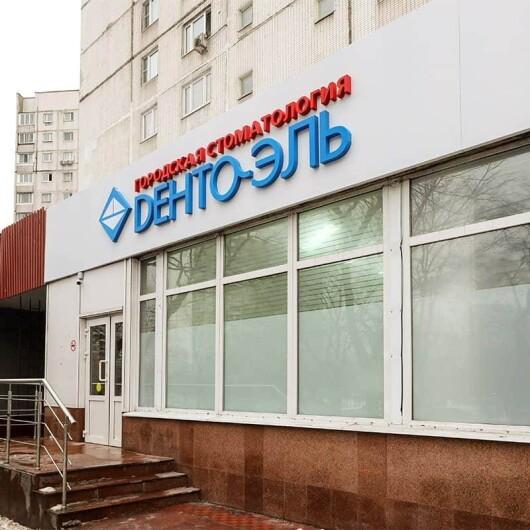 Дента-Эль на Лескова, фото №1