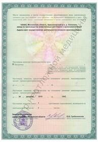 Лицензия или сертификат