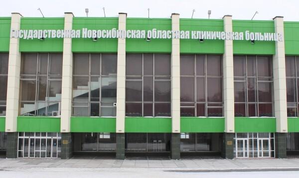 Новосибирская областная клиническая больница