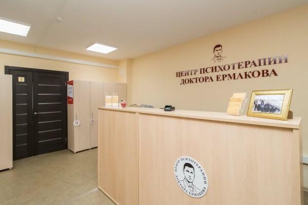 Клиника доктора Ермакова, центр психотерапии и неврологии