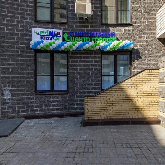 Клиника PRIMED на Киевской, фото №1