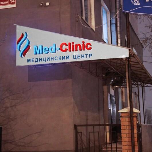 "Клиника ""Med-Clinic"", фото №3"