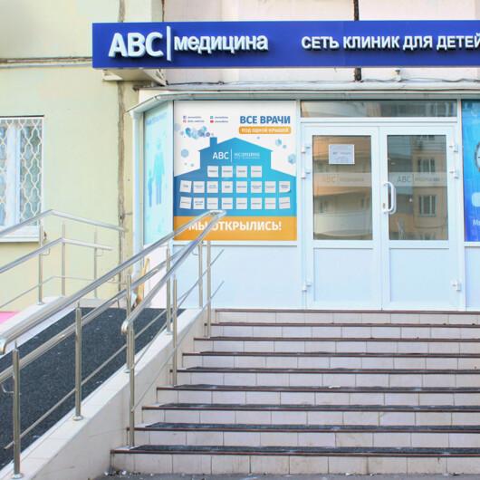 Клиника ABC медицина в Красногорске, фото №1