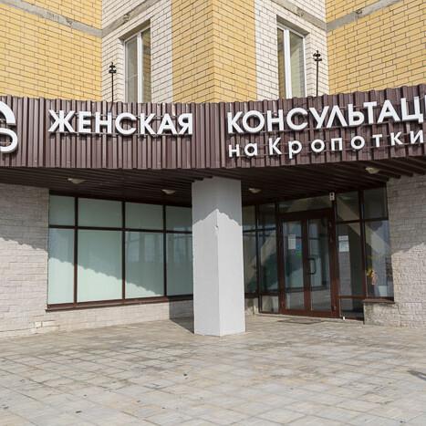 Женская консультация на Кропоткина, фото №4