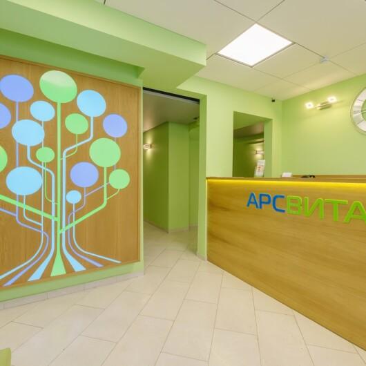 Клиника АрсВита, фото №1