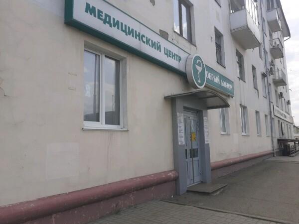 Медицинский центр «Добрый доктор»