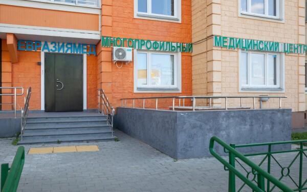 ЕвразияМед, многопрофильный медицинский центр