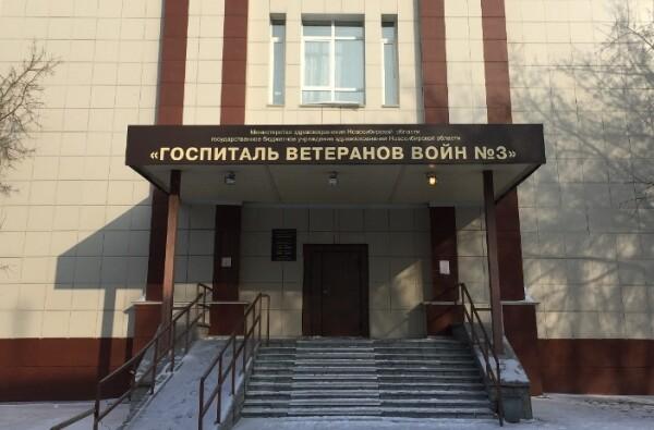 Госпиталь Ветеранов войн № 3