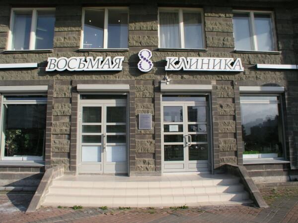 Восьмая клиника, медицинский центр