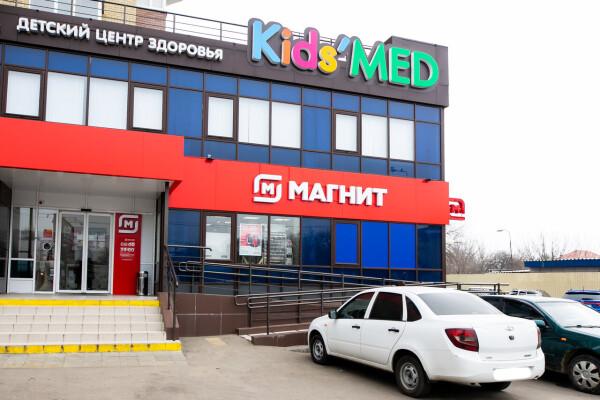 «Кидс Мед» на Российской