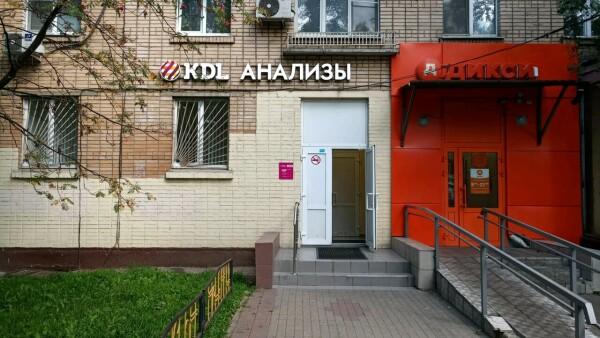 Лаборатория КДЛ в Химках