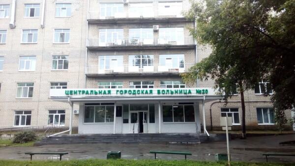Городская больница № 20