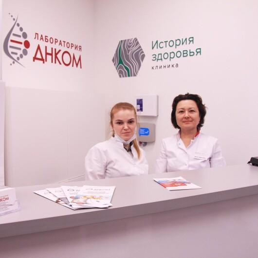 История Здоровья на Домодедовской, фото №1