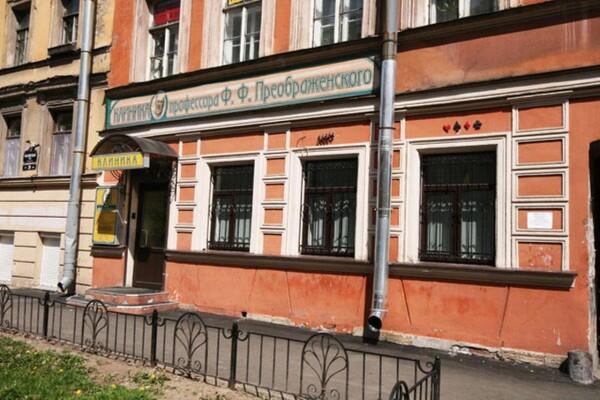 Клиника профессора Ф.Ф.Преображенского, медицинский центр наркологии и психотерапии