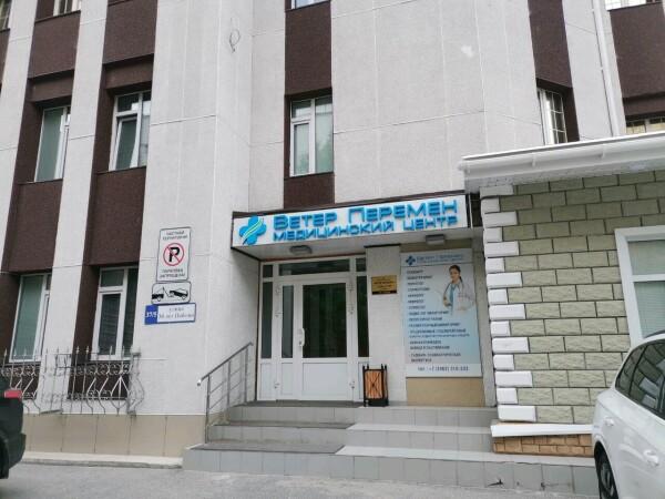 Медицинский центр «Ветер перемен»