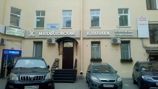 Михайловская клиника на Московском