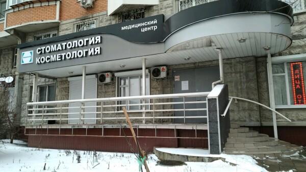 Клиника Совершенство на Бескудниковском