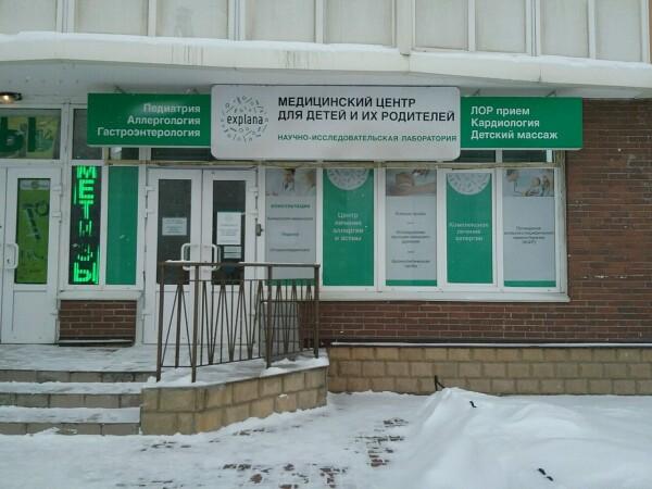 Эксплана на Захарова