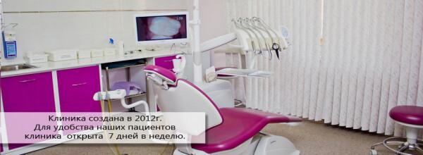 Стоматология «Никастом»