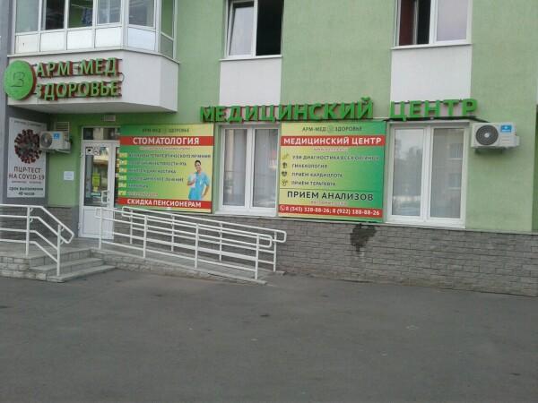 Стоматология «Арм-Мед Здоровье» на Орджоникидзе
