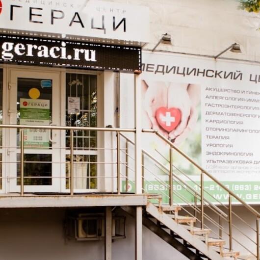 Клиника Гераци, фото №3