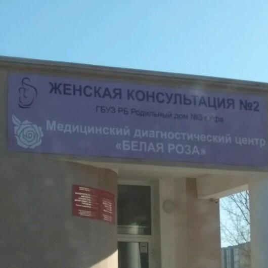 Женская консультация №2 роддома №3, фото №1