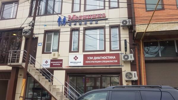 Клиника «Медицина» на Абдуллаева
