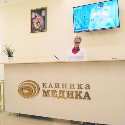 МЕДИКА на Дегтярной, фото №1