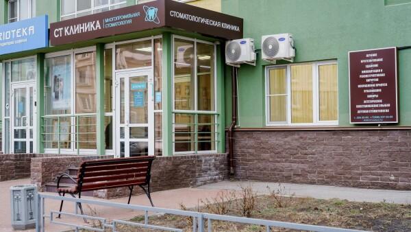Стоматология СТ клиника на Карла Маркса