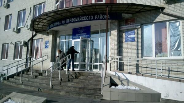 Поликлиника №4 «Темерник» на Миронова