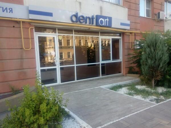 Дент-Арт, стоматологическая клиника