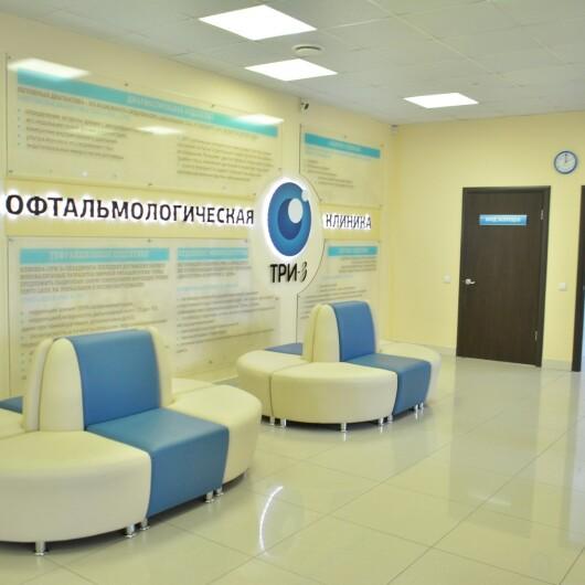 Офтальмологическая клиника «Три-З», фото №2