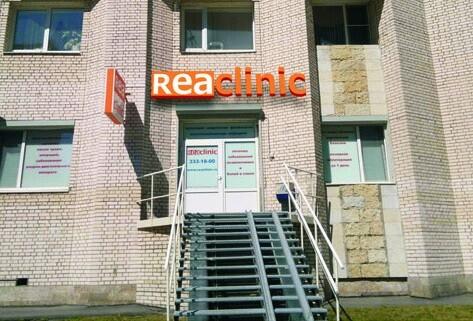 Reaclinic на Коломяжском