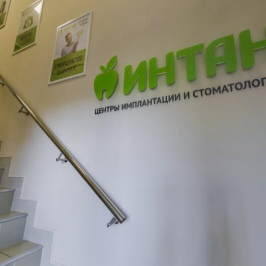 ИНТАН на Новосмоленской, фото №1