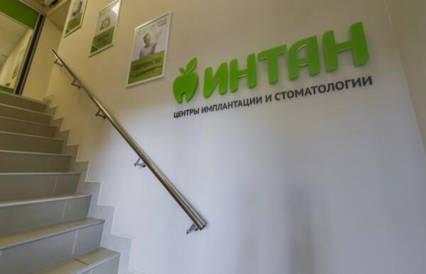 ИНТАН на Новосмоленской