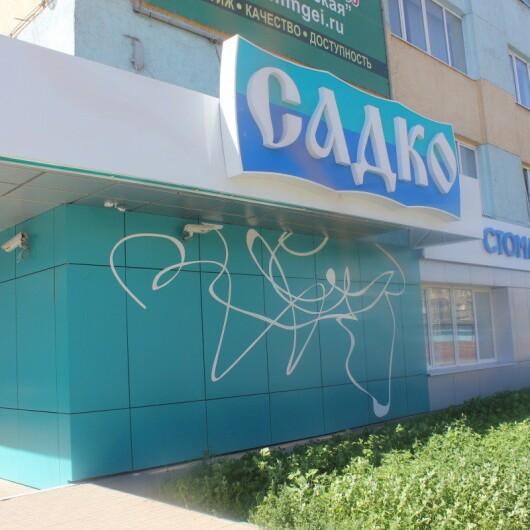Клиника «Садко», фото №3