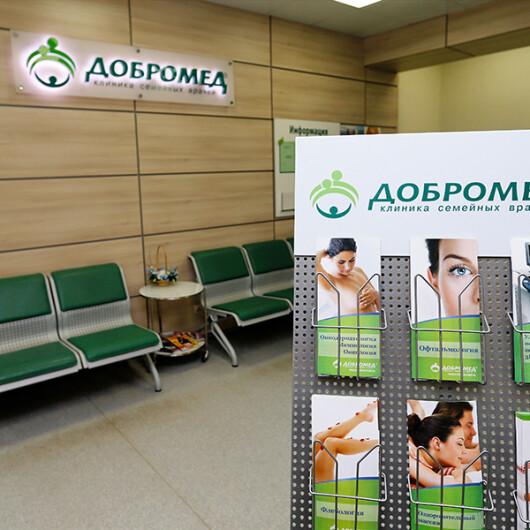 Клиника Добромед на Черкизовской, фото №4