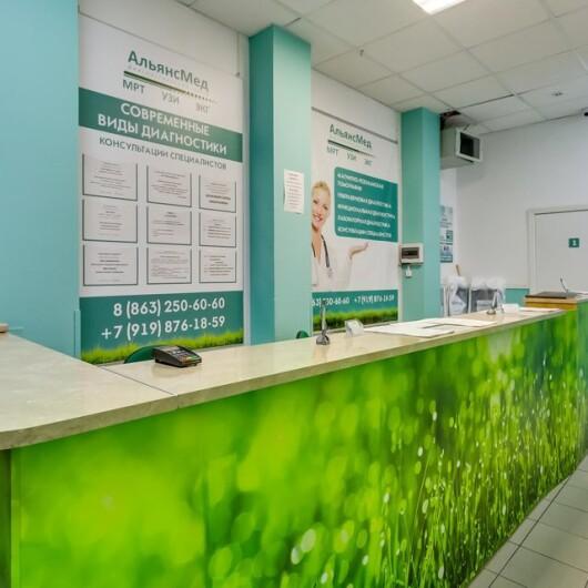Медицинский центр АльянсМед на Пушкинской, фото №2