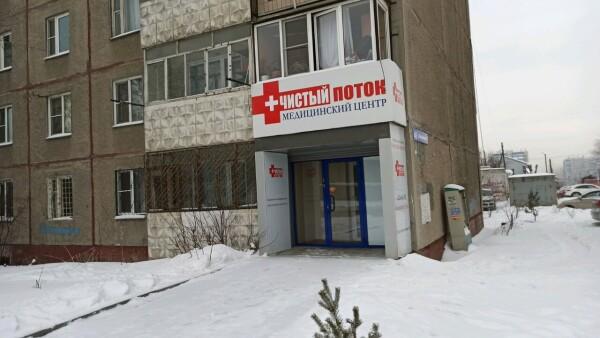 Медицинский центр «Чистый поток»