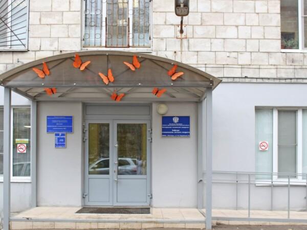 Детская клиническая стоматологическая поликлиника № 2