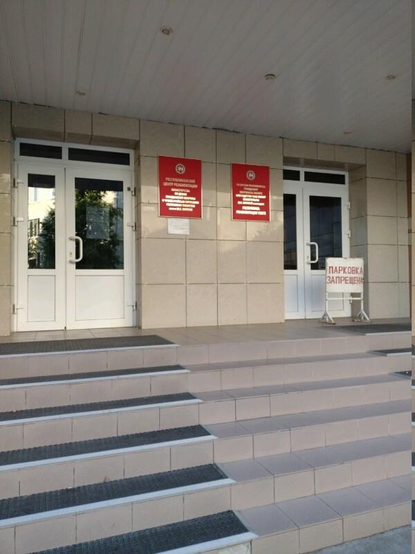 Республиканский центр реабилитации МЧС РТ Каратая