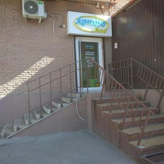 Медицинский центр Артролига на Малюгиной, фото №3