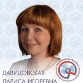 Давидовская Лариса Игоревна, анестезиолог