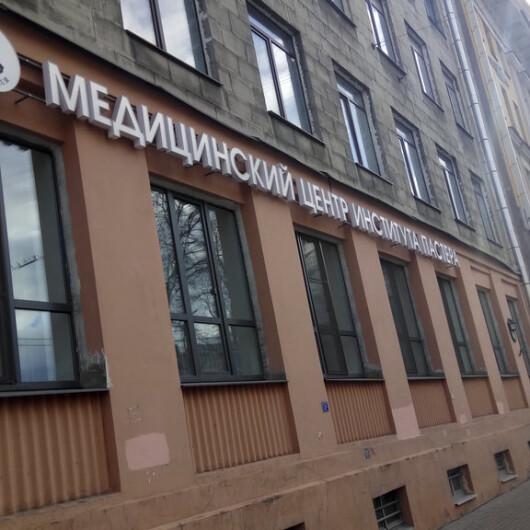 Медицинский Центр НИИ Эпидемиологии и Микробиологии им. Пастера, фото №2