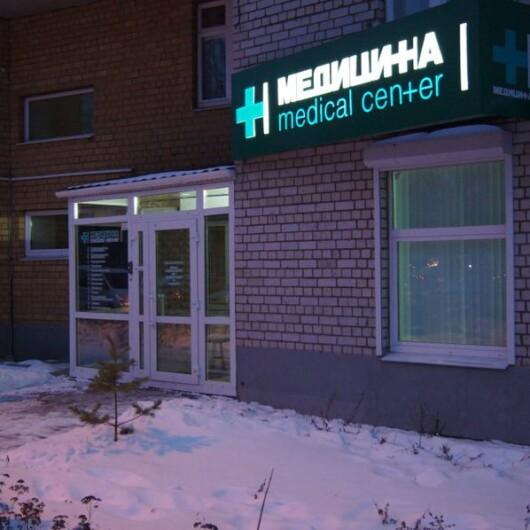 Медицинский центр Медицина, фото №2